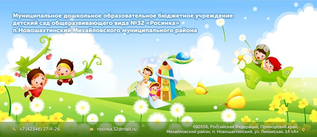 МДОБУ детский сад № 32 «Росинка» п. Новошахтинский